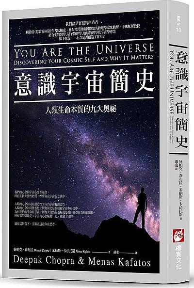 意識宇宙簡史:人類生命本質的九大奧祕(另開視窗)