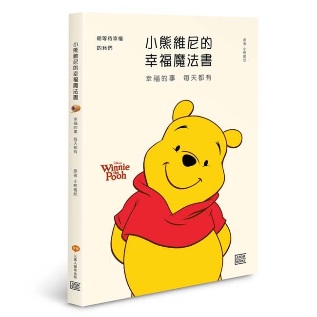 小熊維尼的幸福魔法書:幸福的事 每天都有(另開視窗)