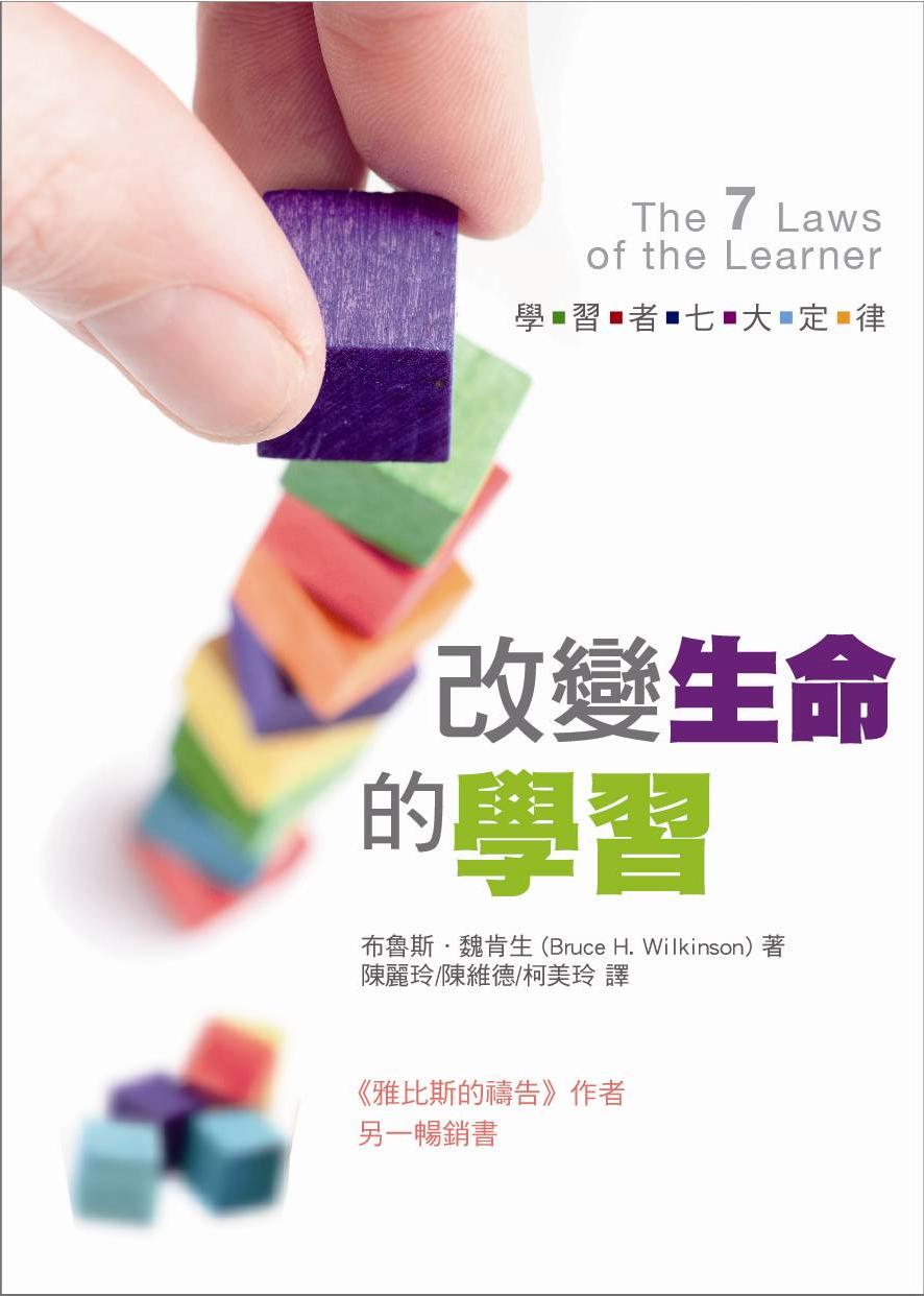 改變生命的學習:學習者七大定律(另開視窗)