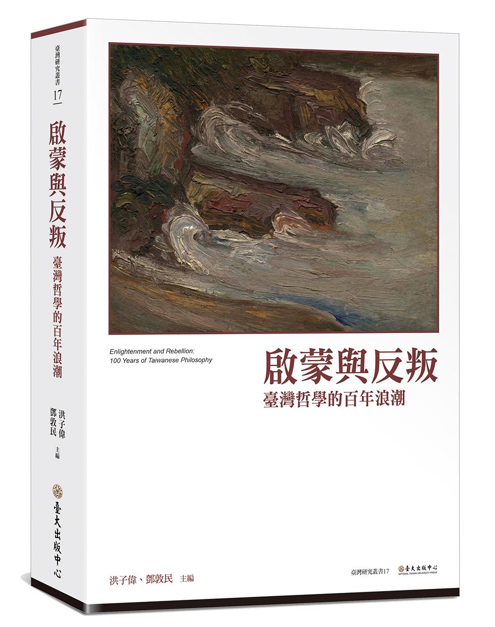 啟蒙與反叛:臺灣哲學的百年浪潮(另開視窗)