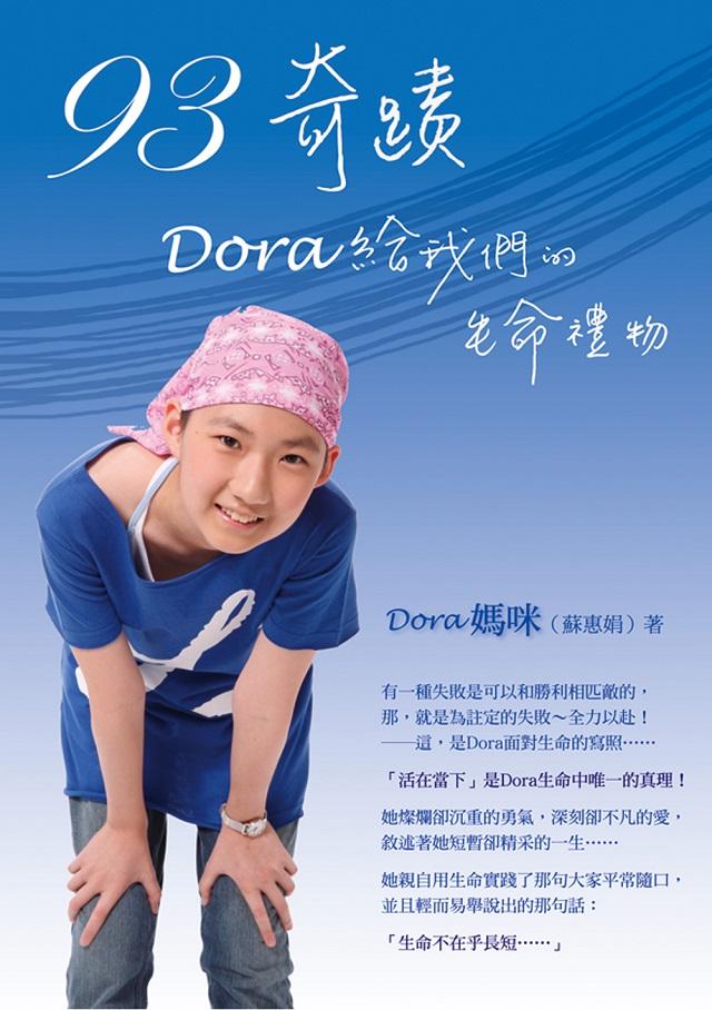 93奇蹟:Dora給我們的生命禮物(另開視窗)