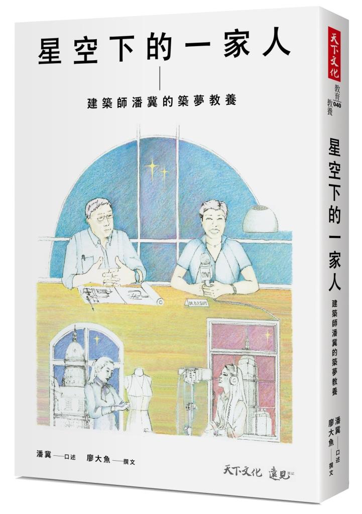 星空下的一家人:建築師潘冀的築夢教養(另開視窗)