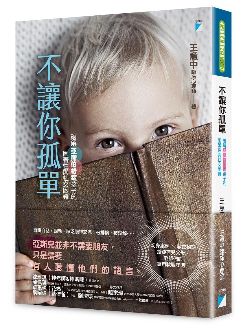 不讓你孤單:破解亞斯伯格症孩子的固著性與社交困難(另開視窗)